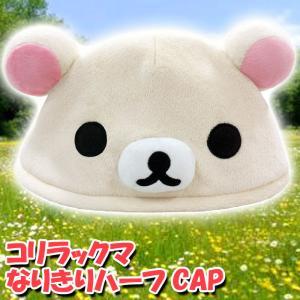 ハーフCAP 着ぐるみキャップ コリラックマ キャラクター帽子 キャラクターキャップ 仮装 変装 なりきり こりらっくま Rilakkuma サザック RAX-015|konan