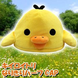 ハーフCAP 着ぐるみキャップ キイロイトリ キャラクター帽子 キャラクターキャップ 仮装 変装 なりきり きいろいとり Rilakkuma サザック RAX-016|konan