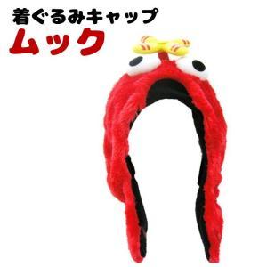 着ぐるみキャップ ムック 着ぐるみCAP きぐるみキャップ 帽子 ポンキッキ むっく キャラクター テレビ なりきりキャップ サザック ING-020|konan