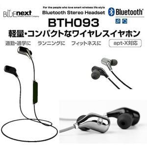 【特価】Bluetoothステレオヘッドセット ワイヤレスヘッドフォン 軽量コンパクト IPX4 連続再生約7時間 K-MATE ブルーネクストジャパン BTH093-BK あすつく|konan