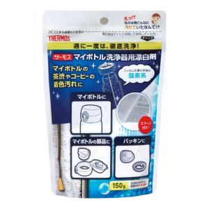 サーモスのマイボトル洗浄器用酸素系漂白剤。