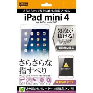 iPad mini 4 アイパッドミニ4用保護フィルム さらさらタッチ反射防止フィルム レイアウト RT-PM3F/H1|konan