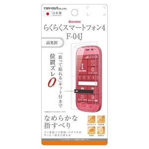 らくらくスマートフォン4 F-04J 保護フィルム 液晶保護フィルム 指紋防止 高光沢フィルム レイアウト RT-KFJ4F/C1|konan
