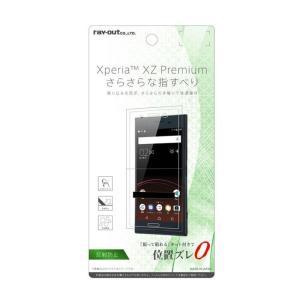 Xperia XZ Premium SO-04J エクスぺリアXZプレミアム 保護フィルム さらさらタッチ 指紋 反射防止 レイアウト RT-XZPF/H1|konan