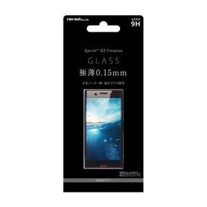 Xperia XZ Premium SO-04J エクスぺリアXZプレミアム 保護フィルム ガラスフィルム 9H 光沢 0.15mm レイアウト RT-XZPF/CG15|konan