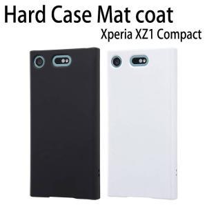 Xperia XZ1Compact対応ケース カバー ハードケース マットコート 厚さ1.0mm 薄くて軽いシンプルデザイン レイアウト RT-RXZ1CC4|konan