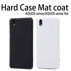 AQUOS sense対応 ケース カバー ハードケース マットコート さらさらタッチ 厚さ0.8mm スリムタイプ シンプル 無地 レイアウト RT-AQSEC4|konan