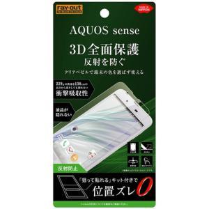 AQUOS sense対応 フィルム TPU 反射防止 フルカバー 耐衝撃 3D全面保護 液晶保護フィルム 画面保護 アンチグレア レイアウト RT-AQSEF/WZH|konan