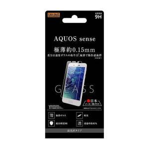 AQUOS sense対応 ガラスフィルム 高硬度9H 極薄0.15mm 軽量 液晶保護 画面保護 特殊防汚コート レイアウト RT-AQSEF/CG15|konan