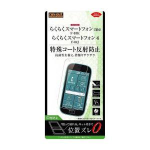 docomo らくらくスマートフォン me F-03K docomo らくらくスマートフォン4 F-04J フィルム 液晶保護フィルム さらさらタッチ 指紋 反射防止 アンチグレア|konan