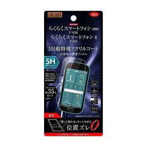 docomo らくらくスマートフォン me F-03K docomo らくらくスマートフォン4 F-04J フィルム 液晶保護フィルム 5H 耐衝撃 ブルーライトカット アクリルコート|konan