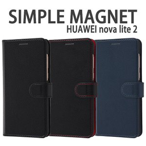 HUAWEI nova lite 2 ケース カバー 手帳型ケース シンプル マグネット 手帳型 無地 閉じたまま通話可 スマホケース スマートフォンケース|konan