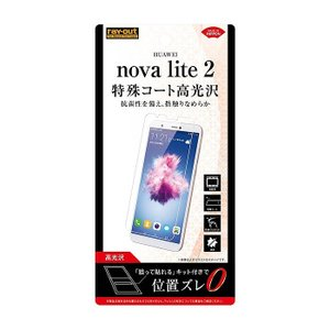 HUAWEI nova lite 2 フィルム 液晶保護フィルム 指紋防止 高光沢 光沢フィルム フッ素コート 画面保護 保護フィルム|konan