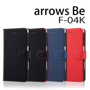 arrows Be F-04K ケース カバー 手帳型ケース シンプルマグネット 二つ折り 無地 シンプル スマホケース アローズBe レイアウト RT-ARK4ELC1|konan