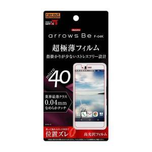 arrows Be F-04K フィルム 液晶保護フィルム 指紋防止 薄型 高光沢 液晶保護 超薄型フィルム フッ素コート なめらかタッチ アローズBe レイアウト RT-ARK4FT/UC|konan
