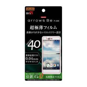arrows Be F-04K フィルム 液晶保護フィルム さらさらタッチ 薄型 指紋 反射防止 アンチグレア 液晶保護 超薄型フィルム アローズBe レイアウト RT-ARK4FT/UH|konan