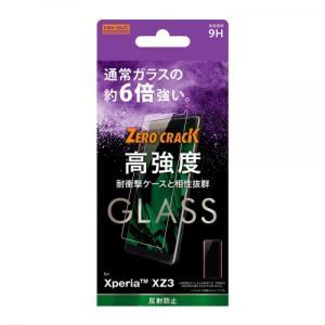 Xperia XZ3 SO-01L SOV39 SoftBank ガラスフィルム 保護ガラスフィルム 9H アルミノシリケート 反射防止 高強度 エクスぺリア XperiaXZ3 SO01L SOV 39|konan