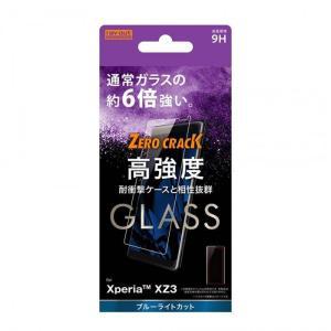 Xperia XZ3 SO-01L SOV39 SoftBank ガラスフィルム 保護ガラスフィルム ガラスフィルム 9H アルミノシリケート ブルーライトカット 高強度 エクスぺリア XZ3|konan