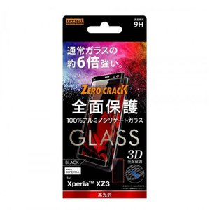Xperia XZ3 SO-01L SOV39 SoftBank ガラスフィルム 保護ガラスフィルム 3D 9H アルミノシリケート 全面保護 光沢 エクスぺリア XperiaXZ3 SO01L SOV 39|konan
