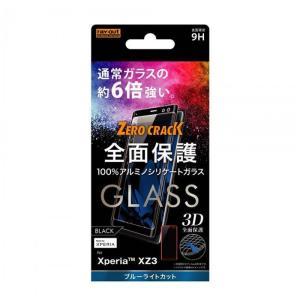 Xperia XZ3 SO-01L SOV39 SoftBank ガラスフィルム 保護ガラスフィルム ガラスフィルム 3D 9H アルミノシリケート 全面保護 ブルーライトカット|konan
