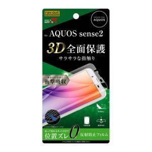 AQUOS sense2 SH-01L SHV43 フィルム 保護フィルム TPU 反射防止 フルカバー 衝撃吸収 液晶保護フィルム 3D全面保護フィルム アクオスセンス2 AQUOSsense2|konan