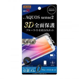 AQUOS sense2 SH-01L SHV43 フィルム 保護フィルム TPU 光沢 フルカバー 衝撃吸収 ブルーライトカット 3D全面保護フィルム アクオスセンス2 AQUOSsense2|konan