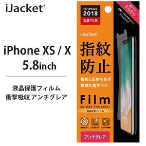 iPhone XS iPhone X 用 液晶保護フィルム 液晶 保護 フィルム  指紋・反射防止 PGA PG-18XAG01|konan