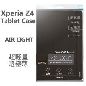 Xperia Z4 Tablet エクスぺリアZ4 超極薄・超軽量ケース AIR LIGHT(ブラック) SO-05G SOT31 タブレットケース タブレットカバー 軽い 薄い LEPLUS LP-XPZ4TPBK|konan