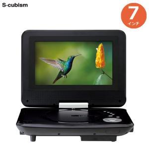 DVDプレーヤー ポータブル 7インチ 液晶 AC・DC・乾電池の3電源モデル テレビに接続して大画面出力可能 S-cubism A-Stage APD-0701|konan