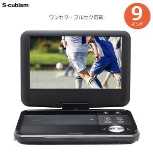 DVDプレーヤー ポータブル 9インチ  ワンセグ・フルセグ搭載 内蔵バッテリー S-cubism A-Stage APD-0901F|konan
