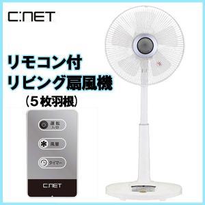 リモコン付リビング扇風機 (5枚羽根)  C:NET シィーネット シィー・ネット CNET CORF12|konan