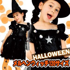 メルヘンウィッチ 子供120サイズ キッズサイズ コスチューム 魔女 魔法使い WITCH  クリアストーン 4571142431015