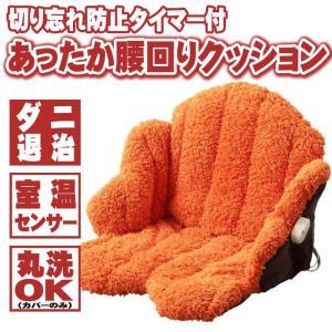 座面ヒーター あったか腰回りクッション(オレンジ)あんか ホットクッション ウォーマー あったかグッズ 腰暖 座椅子 シートクッション 椙山紡織 SB-KC40-TD|konan
