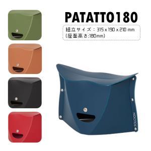 軽量・小型 耐荷重100kg 折りたたみ椅子 PATATTO 180 全5色 パタット コンパクト フェス 野外 イケックス工業 PT180* konan