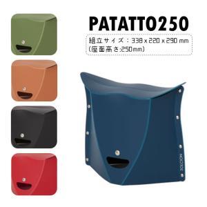 軽量・小型 耐荷重100kg 全5色 PATATTO 250 折りたたみ椅子 パタット コンパクト フェス 野外  イベント 花火 作業 イケックス工業 PT250* konan