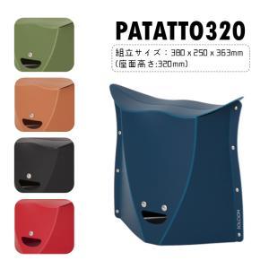 軽量・小型 耐荷重100kg 全5色 折りたたみ椅子 PATATTO 320 パタット コンパクト フェス 野外  イベント 花火 作業 イケックス工業 PT320* konan