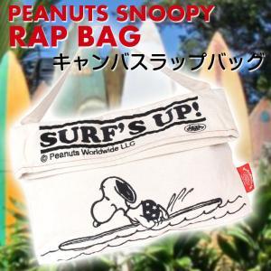 スヌーピー 刺繍キャンバス RAPバッグ(PEANUTS SURFS UP柄) PEANUTS SNOOPY ラップバッグ ショルダーバッグ BOO HOMES 7058909|konan