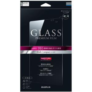 【値下】dtab Compact d-02H ディータブコンパクト 保護フィルム ガラスフィルム GLASS PREMIUM FILM 通常 0.33mm LEPLUS LP-D02HFG|konan