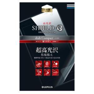 【値下】dtab Compact d-02H ディータブコンパクト 保護フィルム SHIELD・G HIGH SPEC FILM 高光沢・超高光沢 LEPLUS LP-D02HFLGSSP|konan