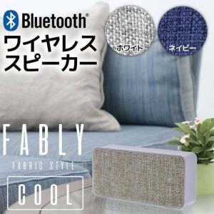 Bluetoothスピーカー ワイヤレススピーカー FABLY COOL ファブリック生地を採用したインテリアにピッタリのスピーカー LEPLUS LP-SPBT05S konan