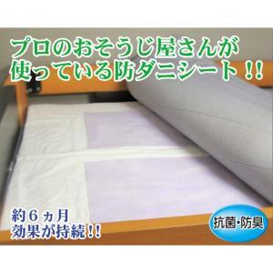 おそうじ屋さんの防ダニシート 12枚入り 富士パックス h719|konan