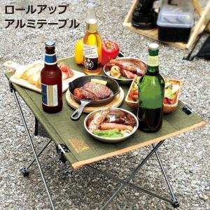 ロールアップ アルミ テーブル 軽量コンパクト アウトドア キャンプ BBQ バーベキュー ピクニック 海水浴 運動会 ライソン(ピーナッツクラブ) KOFT-001G|konan