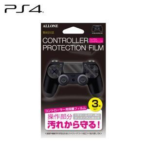 プレイステーション4 PS4 コントローラー用保護フィルム コントローラープロテクションフィルム アローン ALG-PS4CPF
