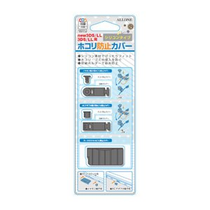 newニンテンドー3DS/3DSLL ホコリ防止カバー シリコンタイプ ブラック アローン ALG-N3DHBC
