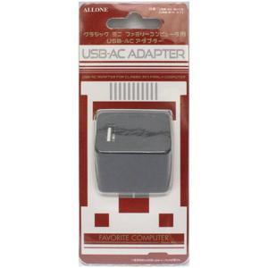 あすつく 任天堂クラシックミニ用USB-ACアダプター ニンテンドーミニスーファミやミニファミコンの給電に アローン ALG-CMUAK|konan