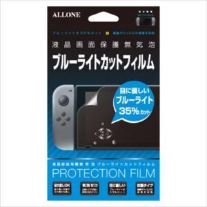 即日出荷 ニンテンドー スイッチ 保護フィルム Nintendo Switch 液晶保護フィルム スイッチ本体用保護フィルム ブルーライトカットタイプ アローン ALG-NSBLCF|konan
