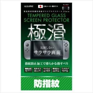 ニンテンドー スイッチ 保護フィルム Nintendo Switch専用 液晶保護フィルム スイッチ本体用保護フィルム 防指紋反射防止ガラスフィルム アローン ALG-NSBGF3|konan