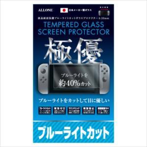即日出荷 ニンテンドー スイッチ 保護フィルム Nintendo Switch専用 液晶保護フィルム スイッチ本体用 ブルーライトカットガラスフィルム アローン ALG-NSBLCG|konan