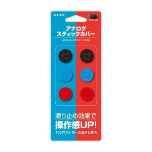 ニンテンドー スイッチ アナログコントローラー用クッション Nintendo Switch専用 ジョイコンアナログスティックカバー 3色セット アローン ALG-NSASC|konan