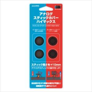ニンテンドー スイッチ Nintendo Switch用 アナログスティックカバー ハイマックス アローン ALG-NSASHM|konan